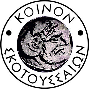 koinonskotoussaion.gr