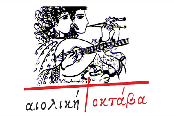 Σκοτούσσα Σερρών: Βραδιά ελληνικής μουσικής με την έντεχνη ορχήστρα του Ωδείου Σερρών Βασίλη Ταπέ