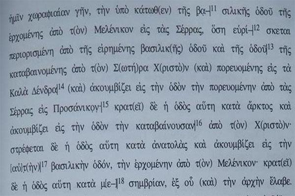 Η πρώτη ιστορική αναφορά στον βυζαντινό οικισμό ΠΡΟΣΑΝΙΚΟΝ (σημερινή Σκοτούσσα Σερρών)