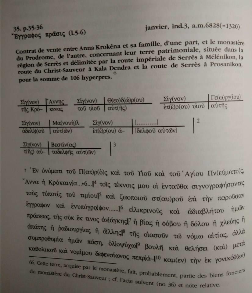 Το συμβόλαιο όπως δημοσιεύεται στο βιβλίο της Lisa Benou, σ. 82