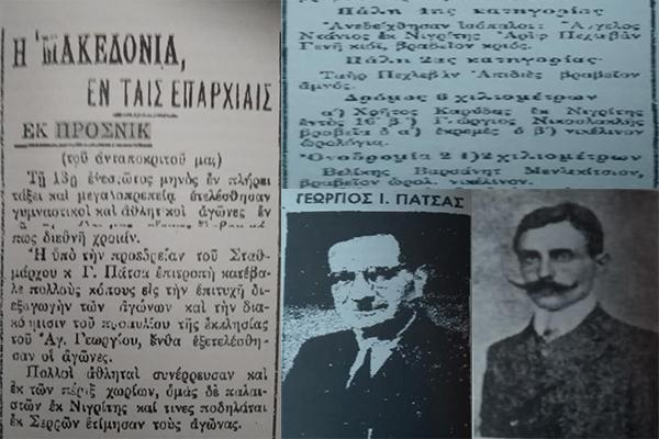 Μάιος 1912: Αθλητικοί αγώνες στη Σκοτούσσα (Πρόσνικ)