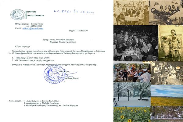 Ανάδειξη του Λαογραφικού Μουσείου και εκδήλωση-αφιέρωμα στη φωτογραφία και την εξέλιξη της φωτογραφικής μηχανής.