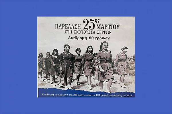 Παρέλαση 25ης Μαρτίου στη Σκοτούσσα Σερρών-Διαδρομή 80 χρόνων